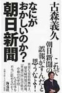 なにがおかしいのか?朝日新聞