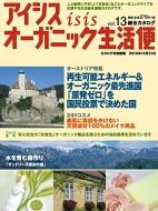 ローチケHMVBooks2/オーガニック生活便 13