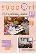 さぽーと 知的障害福祉研究 No.695(2014・12)