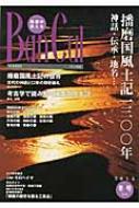 Ban Cul 播磨が見える No.94(2015冬号)