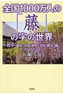 全国1000万人の「藤」の字の世界 名字・地名・名前・神社・寺院・駅名・城にまつわるあ