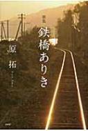 鉄橋ありき 歌集