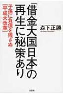 「借金大国日本」の再生に秘策あり 子孫に負債を残さぬ「平成大改革」