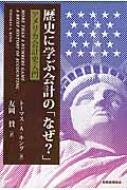 歴史に学ぶ会計の「なぜ?」 アメリカ会計史入門