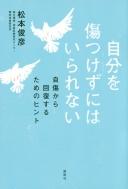 HMV&BOOKS online松本俊彦/自分を傷つけずにはいられない自傷から回復するためのヒント