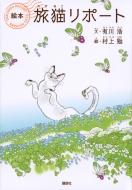 絵本 旅猫リポート