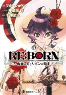 RE:BORN 〜仮面の男とリボンの騎士〜3 集英社ホームコミックス
