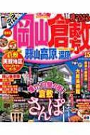 まっぷる岡山・倉敷蒜山高原 湯原 '15 マップルマガジン