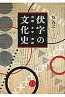 伏字の文化史 検閲・文学・出版