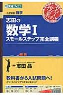 志田の数学1スモールステップ完全講義名人の授業シリーズ