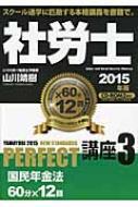 社労士試験PERFECT講座 2015年版 Vol.3