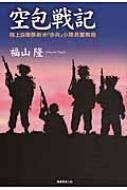 空包戦記 陸上自衛隊新米「歩兵」小隊長奪戦録