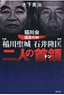 二人の首領 稲川会極高の絆 任侠・稲川聖城 経済・石井隆匡