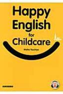 保育のための基礎英語