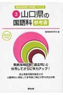 山口県の国語科参考書 2016年度版 教員採用試験「参考書」シリーズ