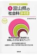 富山県の社会科参考書 2016年度版 教員採用試験「参考書」シリーズ