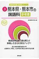 熊本県・熊本市の国語科参考書 2016年度版 教員採用試験「参考書」シリーズ