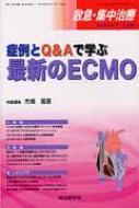 救急・集中治療 26-11・12