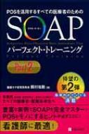 Soapパーフェクト・トレーニング Part.2