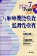 片麻痺機能検査・協調性検査 症例収録 PT・OTのための測定評価DVD Series