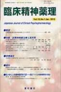 臨床精神薬理 18-1