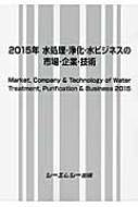 水処理・浄化・水ビジネスの市場・企業・技術 2015年
