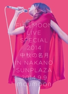 FULLMOON LIVE SPECIAL 2014 〜中秋の名月〜IN NAKANO SUNPLAZA 2014.9.9 (DVD)