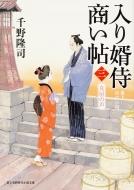 入り婿侍商い帖 3 女房の声 富士見新時代小説文庫