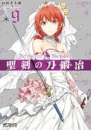 聖剣の刀鍛冶 9 MFコミックス アライブシリーズ