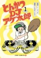 とんかつDJアゲ太郎 1 ジャンプコミックス