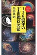 138億年の宇宙絶景図鑑 ベスト新書