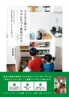 子どもと暮らすラクに片づく部屋づくり ママがラクになる!思考の整理が導く片づけと収納のコツ