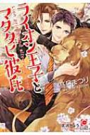 ライオン王子とマタタビ彼氏ガッシュ文庫