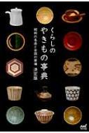 くらしのやきもの事典 昭和の名品と全国の窯場 決定版
