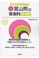 富山県の音楽科参考書 2016年度版 教員採用試験「参考書」シリーズ