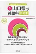 山口県の英語科参考書 2016年度版 教員採用試験「参考書」シリーズ