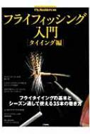 フライフィッシング入門 タイイング編 Chikyu-maru Mook Fly Rodders別冊