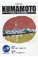 Kumamoto 総合文化誌 第9号(2014年12月)