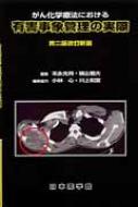 がん化学療法における有害事象管理の実際 第2版改訂新版