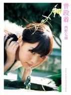 西野七瀬ファースト写真集「普段着」