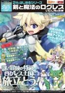 HMV&BOOKS onlineアプリSTYLE編集部/2分ではじめるシリーズ 剣と魔法のログレス いにしえの女神