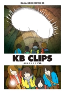 KANA-BOON MOVIE 02 / KB CLIPS  〜幼虫からサナギ編〜(DVD)