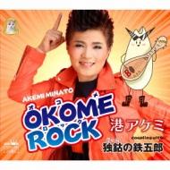 OKOME ROCK
