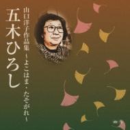 山口洋子作品集〜よこはま・たそがれ〜