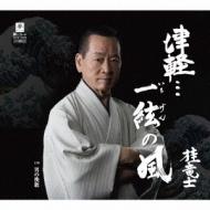 津軽…一絃の風 C/W男の挽歌