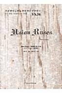 Vs56 バイオリンセレクトライブラリー Asian Roses(花王アジエンスcm曲) / 葉加瀬太郎: ピアノ伴奏・バイオリンパート付き