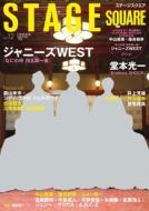 ステージスクエア Vol.12 Hinode Mook