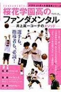 桜花学園高のファンダメンタル B・b・mook