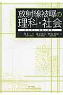 放射線被曝の理科・社会 四年目の『福島の真実』