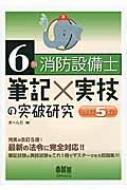 6類消防設備士 筆記×実技の突破研究